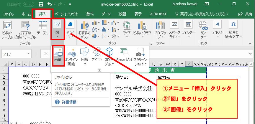 印鑑 電子 電子印鑑を無料で作成できるフリーソフト8選 PDFやExcelで使える!
